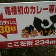 箱根湯本カレー屋 心
